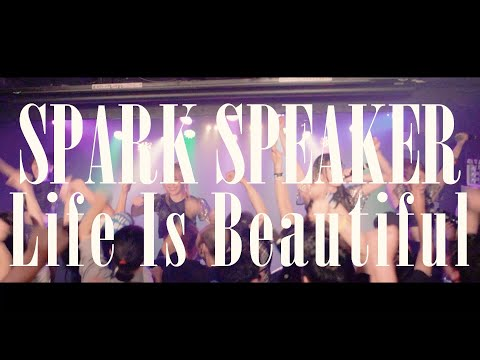 SPARK SPEAKER『Life is Beautiful』MUSIC VIDEO