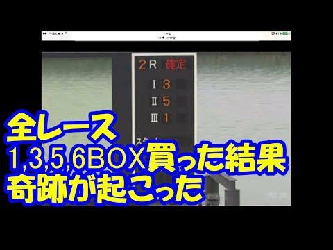 【競艇】全レース1,3,5,6ボックス買いしたら勝てるのか検証した結果がすごかった!!