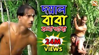 দয়াল বাবা কলা খাওয়া | Bangla Comedy Song | Nissan Music | 2017