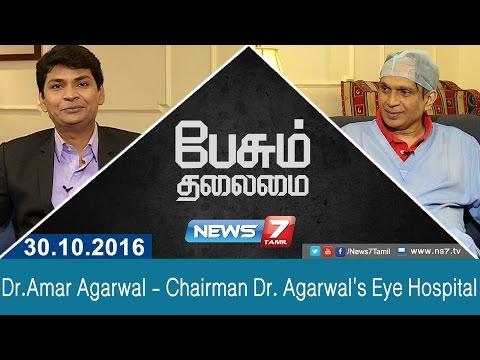 Paesum Thalaimai - Dr.Amar Agarwal - Chairman , Dr. Agarwal's Eye Hospital | News7 Tamil