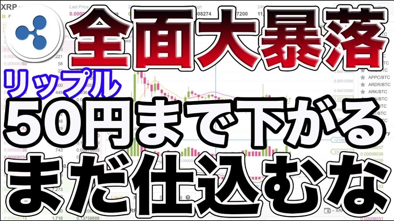 【全面大暴落】リップルは50円まで下がる⁉︎ まだ仕込んではいけない!! 仮想通貨 バイナリー FX
