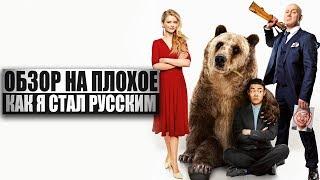 Обзор на плохое - Как я стал русским