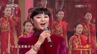 [中国梦 祖国颂]歌曲《我的祖国》 领唱:张妙响