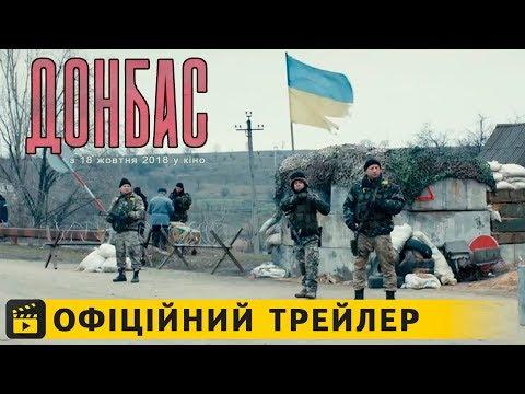 трейлер Донбас (2018) українською