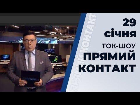 """Програма """"Прямий контакт"""" з Тарасом Березовцем від 29 січня 2020 року"""