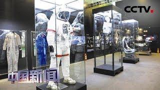 [中国新闻] 暑期博物馆打卡热 特色体验活动把知识带回家 | CCTV中文国际