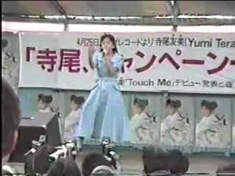 Touch Me:寺尾友美(東急百貨店東横店屋上)