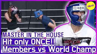 [HOT CLIPS] [MASTER IN THE HOUSE ] Hit the World Boxing Champion!!😱😱 (ENG SUB)