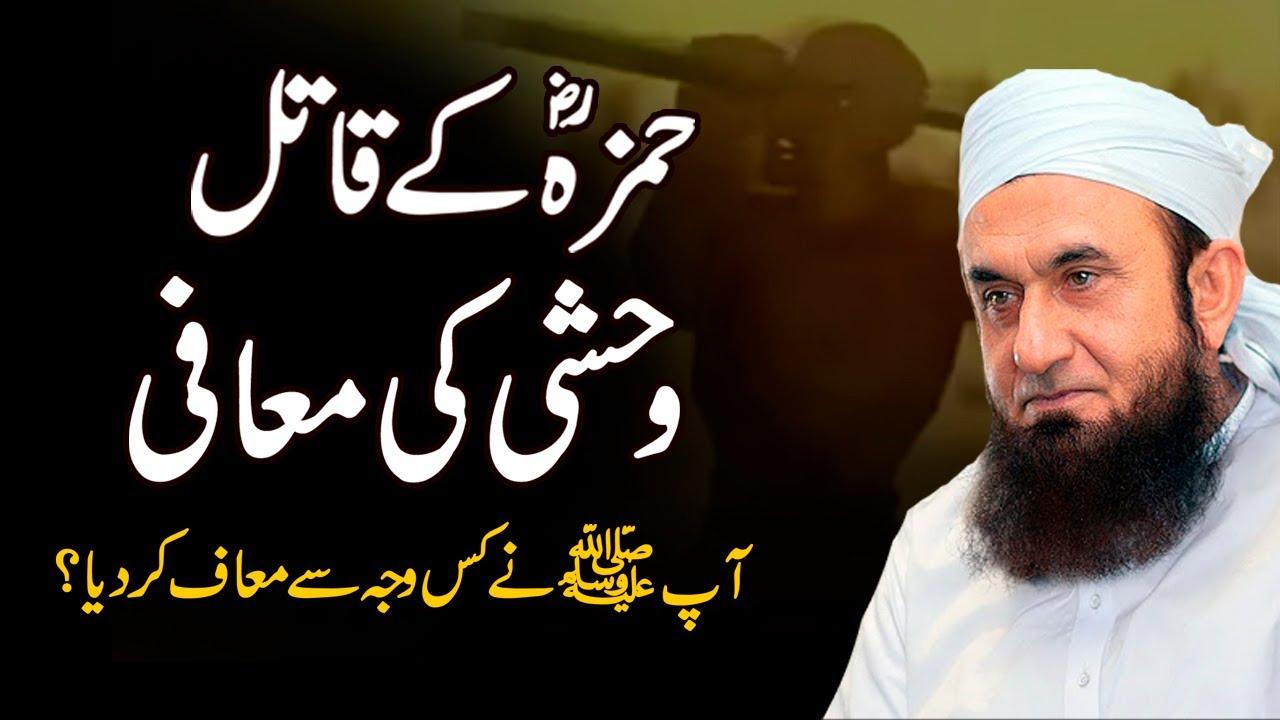 Washi Ki Maafi (Nabi Ki Rehmat)  - Molana Tariq Jameel Latest Bayan 3 August 2021