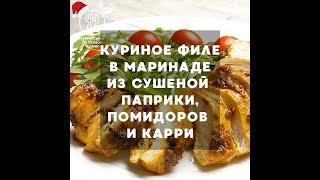 Куриное филе в маринаде из сушеной паприки, помидоров и карри