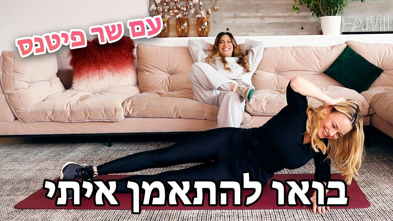 Yael nackt Bar-Zohar Yael Bar