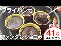 フライパンで!本格フォンダンショコラ/みきママ の動画、YouTube動画。