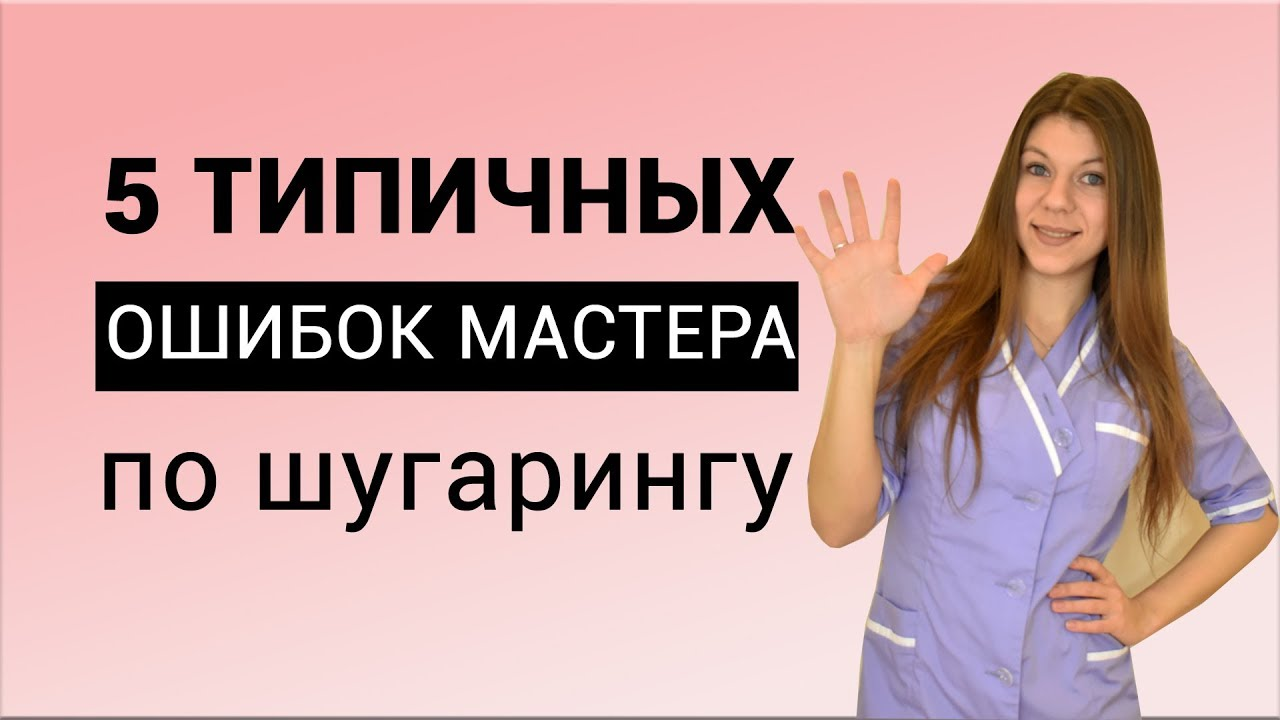 Как сделать шугаринг дома? Обучающие видео.   Let's Epil   Gloria .