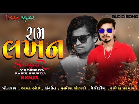 Love Lock Down 😍 / V.k Bhuriya , Rohit Sodha , Rahul Bhuriya With Amar Bhoi New Gujrati Timli 2020