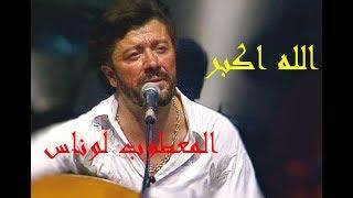 اغنية معطوب الوناس [[الله أكبر]] المترجمة بالعربية    [[MATOUB Lounes  [[ALLAH Akbar