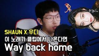 [히트곡mix] 숀 x 우디 이 노래가 클럽에서 나온다면 지금 다시 Way Back Home Cover by 카이바군