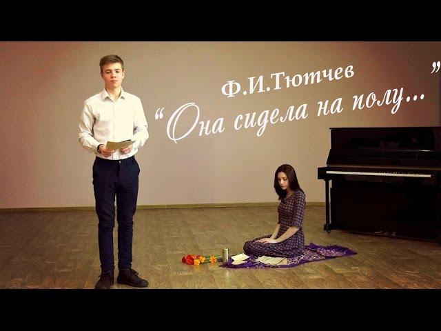 Изображение предпросмотра прочтения – ВинерШакиров читает произведение «Она сидела наполу…» Ф.И.Тютчева