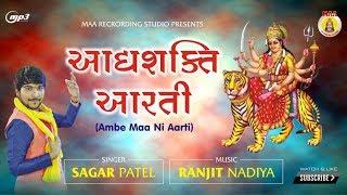 Jay Aadhya Shakti || ambe maa aarti || SAGAR PATEL || Maa Recoding Studio || Ranjit Nadiya ||