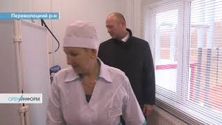 Открытие ФАП в с. Кубанка Переволоцкого р-на