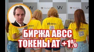 Новая криптобиржа ABCC. Токены AT. +1% в неделю держателям