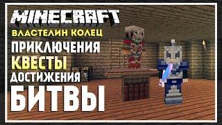 Minecraft Властелин Колец прохождение. Лучшая броня и оружие. Первый Босс. Завоевания? #3