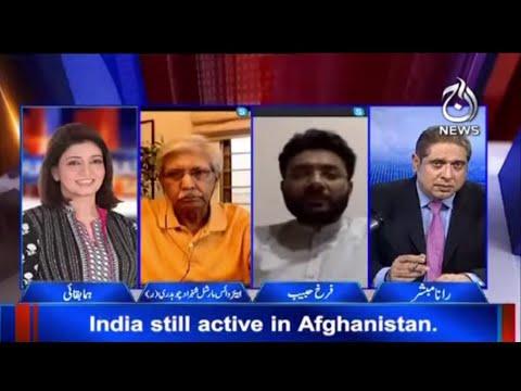 India Still Active In Afghanistan   Aaj Rana Mubashir Kay Sath   18th July 2021   Aaj News