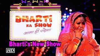 Bharti Ka Show | Bharti Singh's New Chat Show