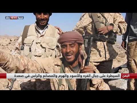 الجيش الوطني يسيطر على مواقع جديدة في محافظة صعدة  - نشر قبل 3 ساعة