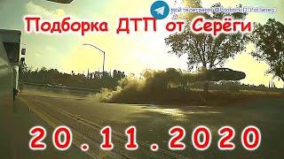 ДТП Подборка на видеорегистратор за 20 11 2020 Ноябрь