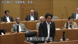 平成30年9月19日 決算特別委員会(総括質疑:加藤勝義 委員) thumbnail
