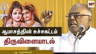 Pala Karuppiah Slams BJP Governance  | pala karuppiah speech on narendra modi