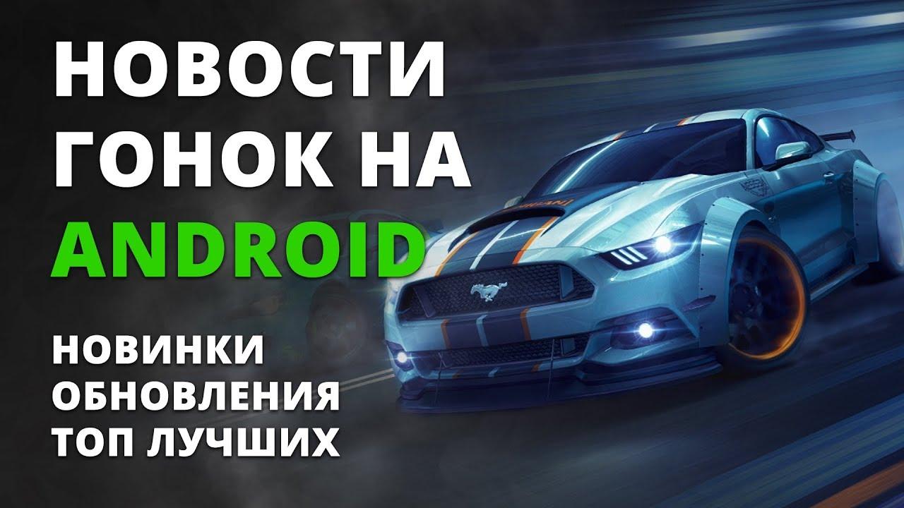 Подборка гонок на Android #1 | Новые гонки Android | +ссылки на скачивание