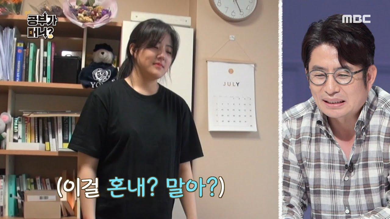 """Download [공부가 머니] """"문제집 절판됐대~!🤗"""" 해맑은 민이 앞, 어이없는 언니 20200825"""
