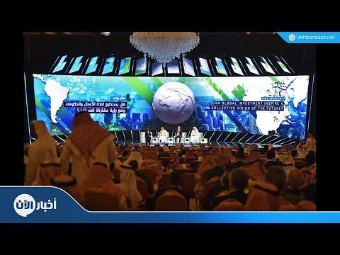 25 اتفاقية بمبادرة مستقبل الإستثمار في الرياض  - نشر قبل 50 دقيقة