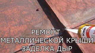 видео Видео чем заделать течь в крыше