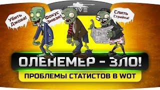 ОЛЕНЕМЕР - ЗЛО! Проблемы опытных игроков в World Of Tanks.