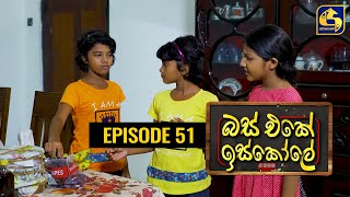 Bus Eke Iskole Episode 51 ll බස් එකේ ඉස්කෝලේ  ll 05th April 2021 Thumbnail