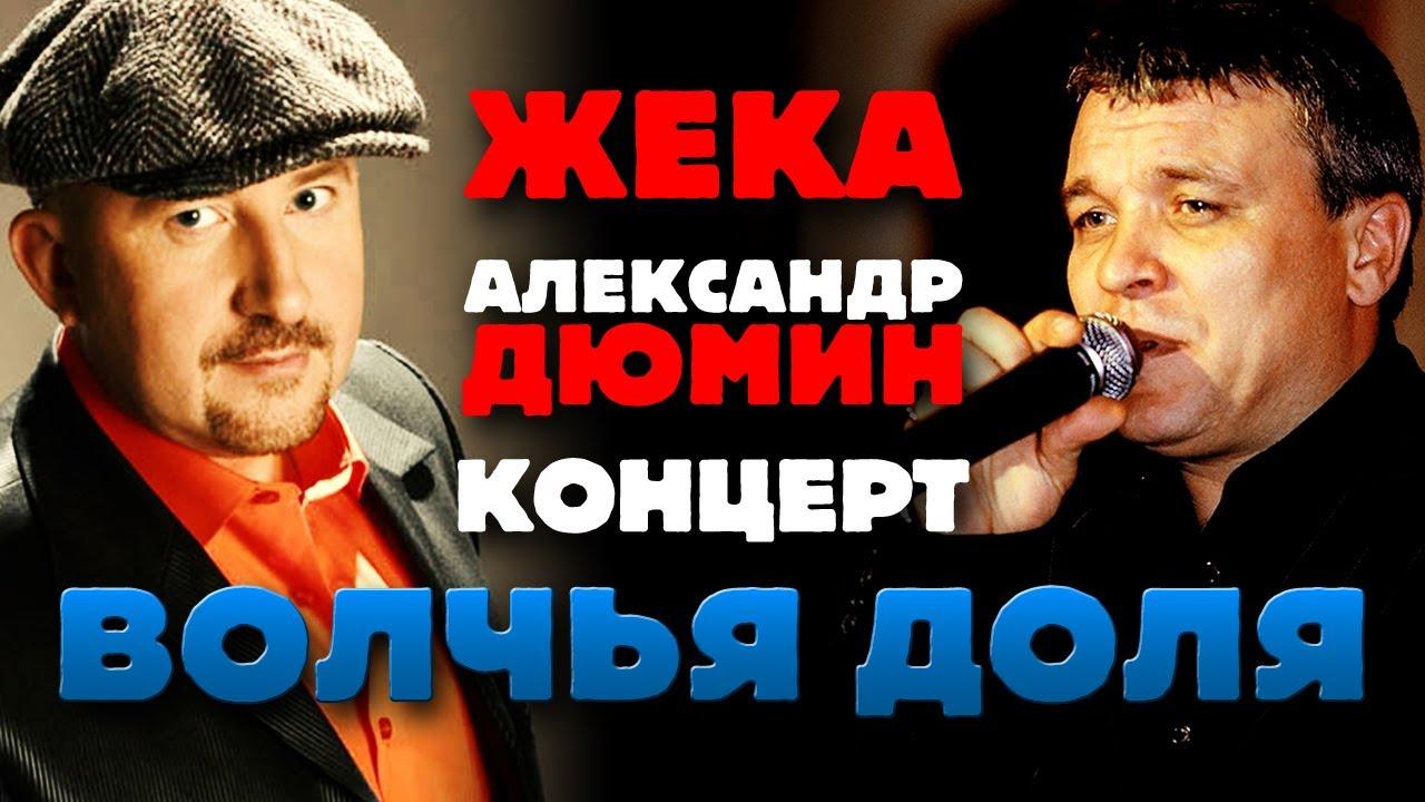 Александр ДЮМИН и ЖЕКА — Волчья доля (концерт)