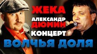 Download Александр ДЮМИН и ЖЕКА - Волчья доля (концерт) Mp3 and Videos