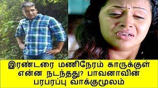 பாவனாவுக்கு காருக்குள் என்ன நடந்தது? பாவனாவின் பரபரப்பு வாக்குமூலம் | Bhavana Kidnapped |Tamil News