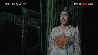 [잃어버린 얼굴 1895] 메인 예고편