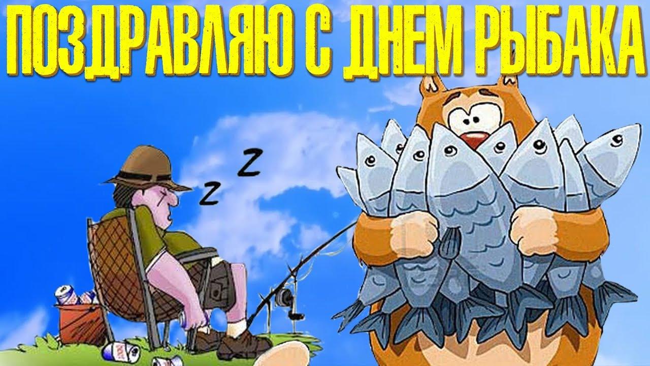 Февраля, видео открытка с днем рыбака