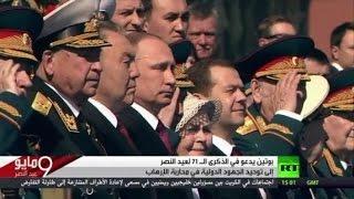 بوتين في عيد النصر: معا ضد الإرهاب