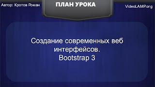 Создание веб интерфейсов на Bootstrap 3