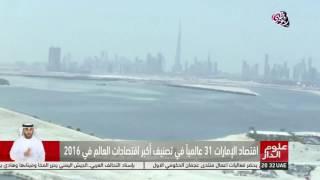 اقتصاد الإمارات من أكبر اقتصادات العالم