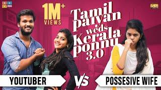 Tamil Paiyan Weds Kerala Ponnu 3.0   ft.Abirami   StayHome Create Withme   Narikootam  Tamada Media