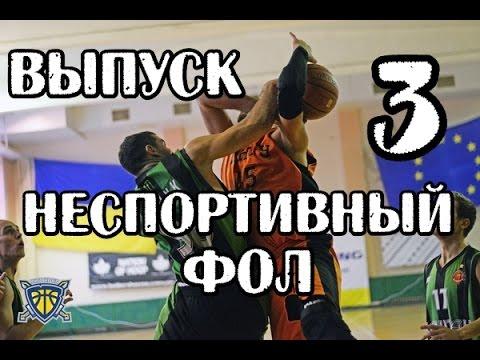 Оборудование в баскетболе Правила игры Баскетбол