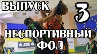 Баскетбол / Правила Баскетбола Выпуск №3 / Неспортивный фол