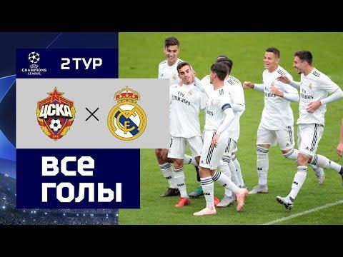 ЦСКА-м - Реал-м - 1:4. Голы смотреть онлайн
