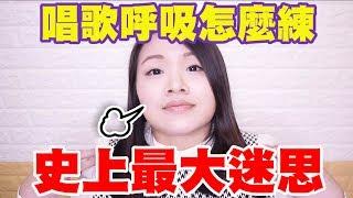 #02 唱歌的呼吸要怎麼練?有史以來最大的迷思!◆嘎老師 Miss Ga◆ thumbnail